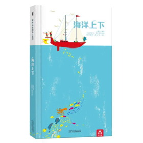 最美地球绘本立体书V2.1海洋上下 原价115