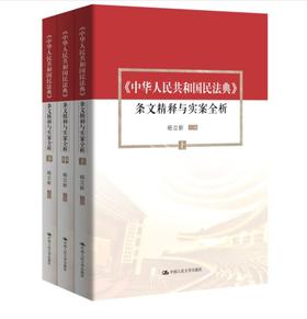 【预售】新修订民法典《中华人民共和国民法典》 条文精释与实案全析(上中下)杨立新
