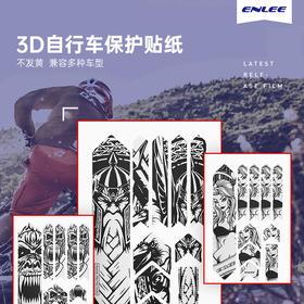 ENLEE自行车保护膜 车架贴纸 加厚tpu全车膜