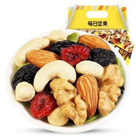每日坚果 750g/盒【30小包】(核桃仁+腰果+扁桃仁+榛子+南瓜子仁+黑加仑+蔓越莓干)