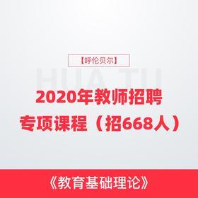 【呼伦贝尔】2020年教师招聘考试专项课程(招668人)