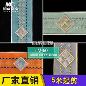 花边/绣花边/LM-60