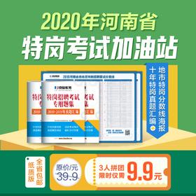 2020河南省特岗考试加油站