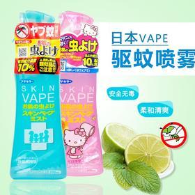 【甜馨同款驱蚊水】日本vape未来驱蚊喷雾 儿童防蚊喷雾成人驱蚊液