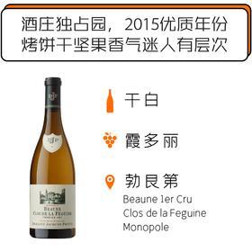 2015年普利尔酒庄伯恩一级独占园福吉娜白葡萄酒 Domaine Jacques Prieur Beaune 1er Cru Clos de la Féguine Blanc 2015