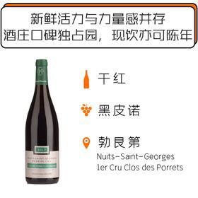 2017年亨利高酒庄夜圣乔治一级园波黑园红葡萄酒 Domaine Henri Gouges Nuits-Saint-Georges 1er Cru Clos des Porrets 2017