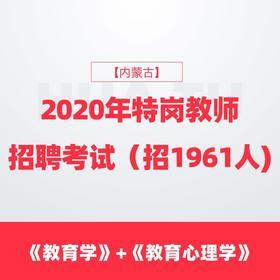 【内蒙古】2020年特岗教师招聘考试(招1961人)