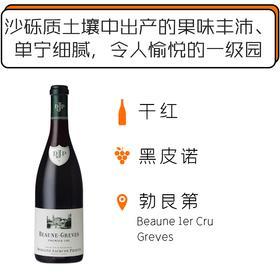 2014年普利尔酒庄伯恩一级园格雷夫红葡萄酒 Domaine Jacques Prieur Beaune 1er Cru Grèves 2014