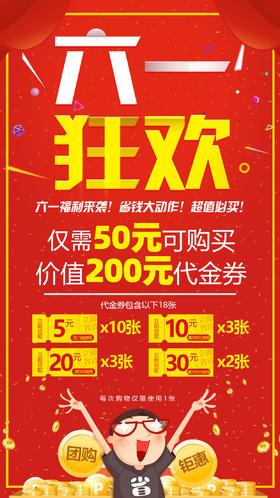 【6.1活动超划算!】50元购200元代金券!
