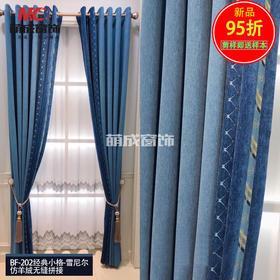 布料/拼接系列/BF-202经典小格-雪尼尔、仿羊绒无缝拼接(蓝,灰,绿)