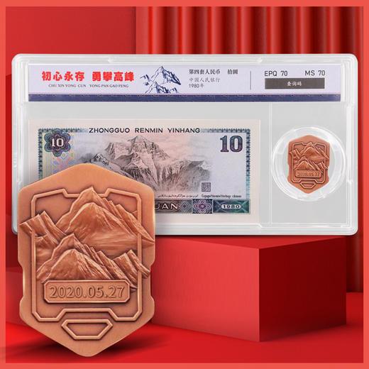 中国首次登顶珠峰60周年纪念套装 商品图0