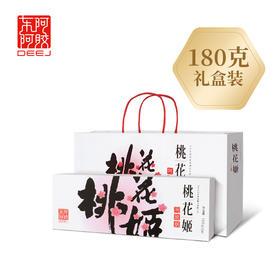 冬令滋养】东阿阿胶 桃花姬阿胶糕180g/盒