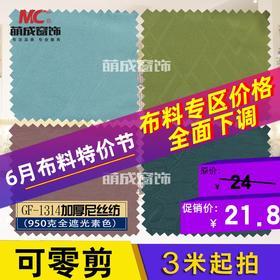 布料/工程素色GF-1314加厚尼丝纺(电雕950克全遮光)