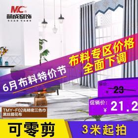 布料/提花系列/TMY-F02高精密三色巾黑丝提花布(高2.8米-3.2米)
