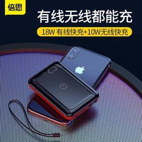倍思 10000毫安充电宝 无线充超薄小巧大容量移动电源迷你便携苹果华为手机 PD双向快充