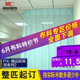 布料/工程素色/PX-精品医用帘系列2