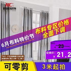 布料/提花系列/TMY-F05高精密三色巾黑丝提花布(高2.8米-3.2米)