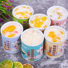 【罐头】梨之缘西米露罐头 休闲零食 六种口味  下午茶  聚会必备