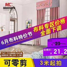 布料/提花系列/TMY-F03高精密三色巾黑丝提花布(高2.8米-3.2米)