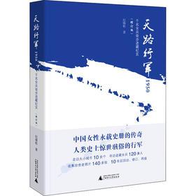 天路行军1950 千名女兵徒步进藏纪实(修订版)