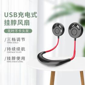 无叶挂脖风扇懒人风扇 USB充电小型迷你网红随身便携式小风扇 续航时间长