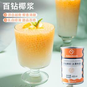 百钻椰浆 水果捞椰汁西米露椰奶冻材料 奶茶店商用烘焙原料400ml