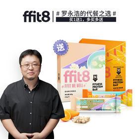 【罗永浩同款同价】顺丰包邮 FFIT8轻体蛋白代餐棒 WPI分离乳清蛋白 丰富膳食纤维 芒果橙子味 1盒7根 1根120Kcal