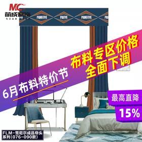 布料/成品帘头/FLM-雪尼尔(076-090款)成品帘头系列