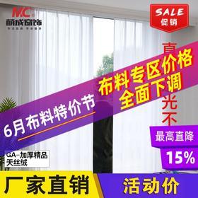 布料/工程纱/GA-加厚精品天丝绒(8个颜色)