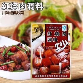 伞塔牌红烧肉调料50g