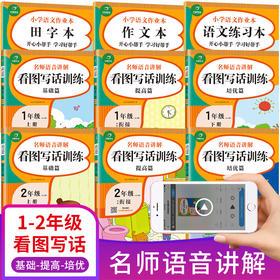 【开心图书】1-2年级语音讲解看图写话3册+作业本3册 J