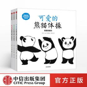 可爱的熊猫体操 小鸡球球作者新作 日本幼儿园推荐用书 低幼宝宝儿童互动绘本 中信出版社童书 正版书籍