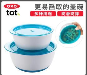 美国OXO Tot 宝宝带盖碗辅食碗套装 2只装