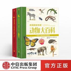 【7-14岁】美国国家地理动物大百科(全2册)Douglas Palmer 著 动物百科 动物奥秘 动物读本 儿童百科科普 中信童书