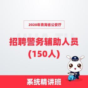 2020年青海省公安厅 招聘警务辅助人员(150人) 系统精讲班