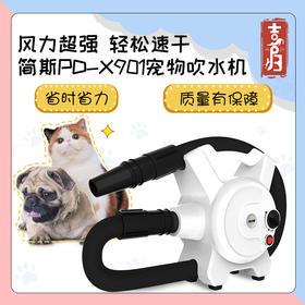 喜归 | 简斯X战警宠物专用吹水机PD-X901 猫狗吹水机