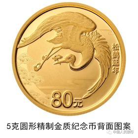2020吉祥文化金银纪念币