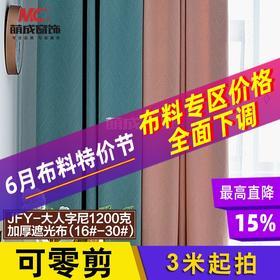 布料/工程素色/JFY-大人字尼1200克加厚遮光布(16#-30#)