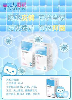 北儿黄柏抑菌液消毒喷剂喷雾型用于玩具,物体表面,皮肤及创口抑菌液98ml/盒