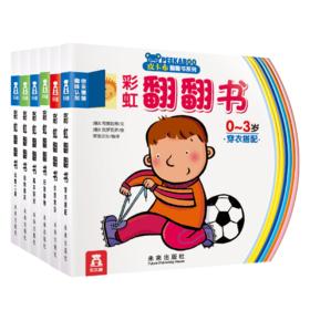 彩虹翻翻书第一辑(6册)V2.1 原价172.8