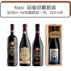 Masi品鉴收藏套装(包含01-04号酒款各一支,共计4支)