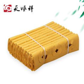传统黄烧纸