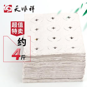4斤 白烧纸