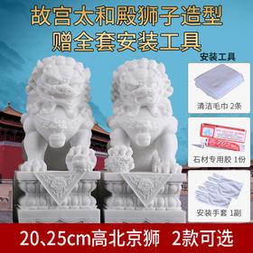 北京狮   人造石 一对