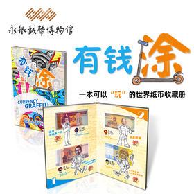 世界货币收藏册有钱涂儿童绘画套装涂色本填色手绘货币趣味涂鸦本