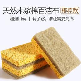【日本木纤维魔力擦】吸油不沾油 蜂窝设计 双面可用 不掉渣 不伤锅 擦碗不留痕 冲水即净 椰棕木纤维双面百洁布洗碗海绵