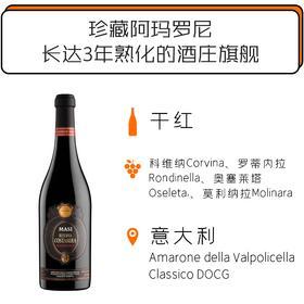 2013年玛希阿马罗内经典海岸区特酿红葡萄酒 Masi Costasera Riserva Amarone Classico 2013