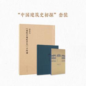 """""""中国建筑史初探""""套装 梁思成《图像中国建筑史》手绘图  王南《营造天书》《梁·古建制图》笔记本"""