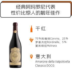 2013年玛希阿马罗内经典海岸区果园红葡萄酒 Masi Costasera Amarone Classico 2013