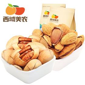 西域美农坚果组合(盐焗巴旦木250g+盐焗碧根果250g)(西域美农)